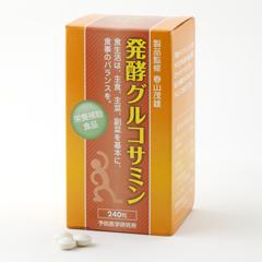 発酵グルコサミン